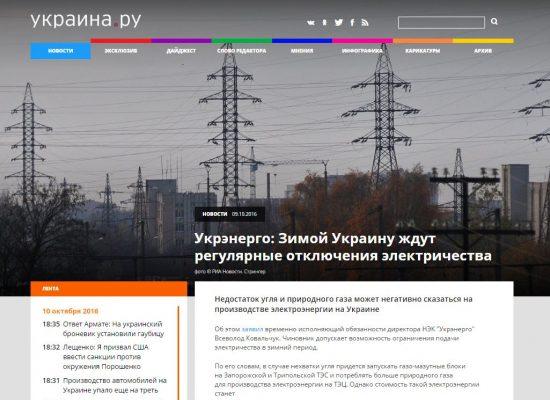Фейк: През зимата в Украйна ще има режим на тока