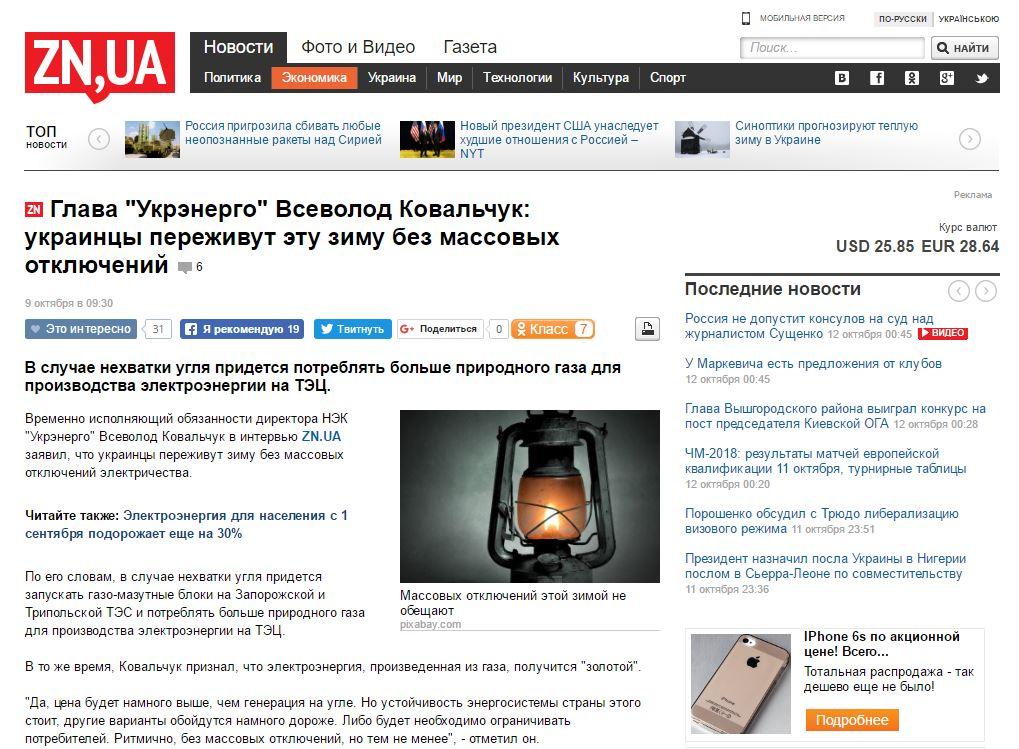 Скриншот на сайта ZN.ua