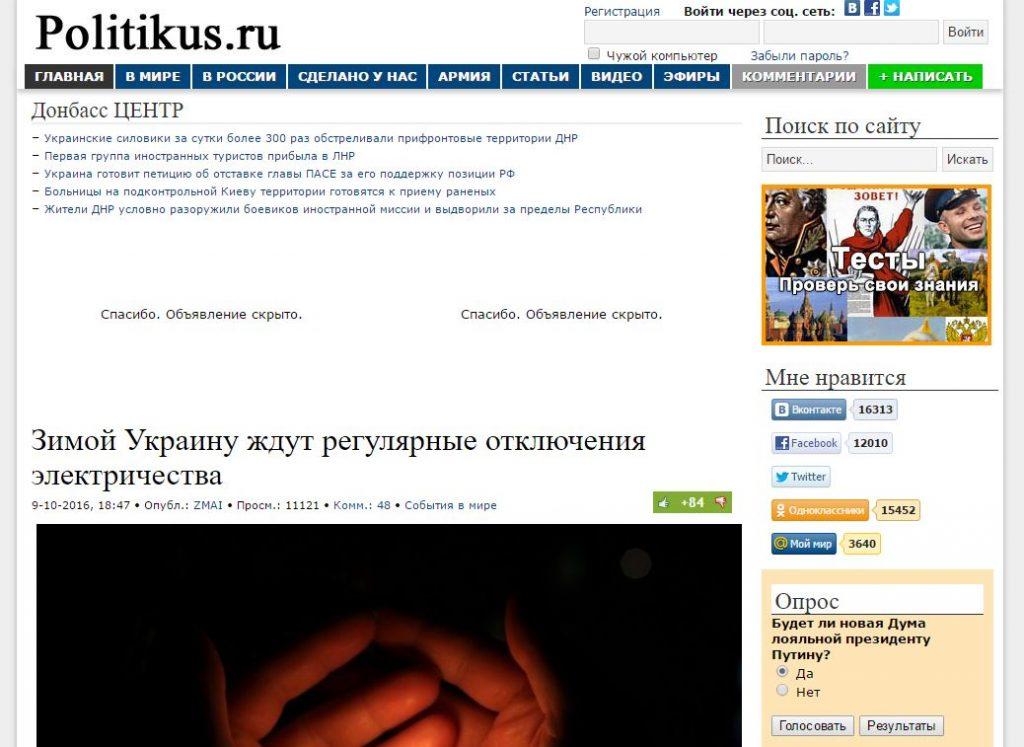 Скриншот на сайта politikus.ru