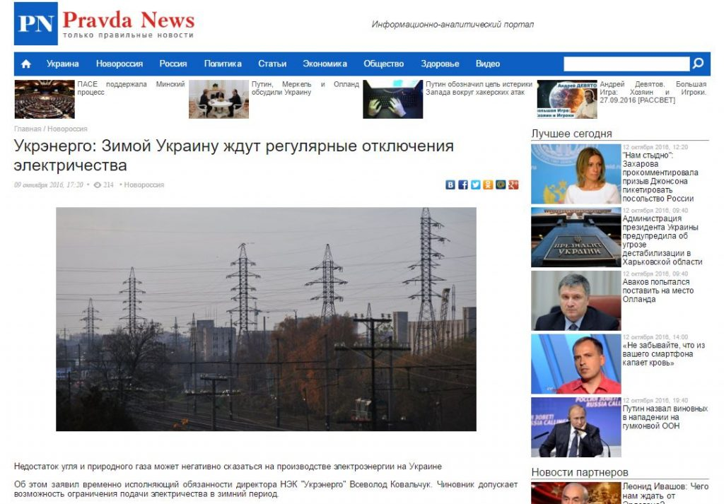 Скриншот на сайта pravdanews.info