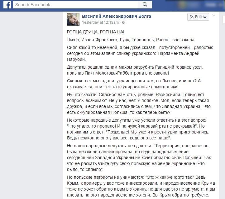 Скриншот на публикацията на Василий Волга