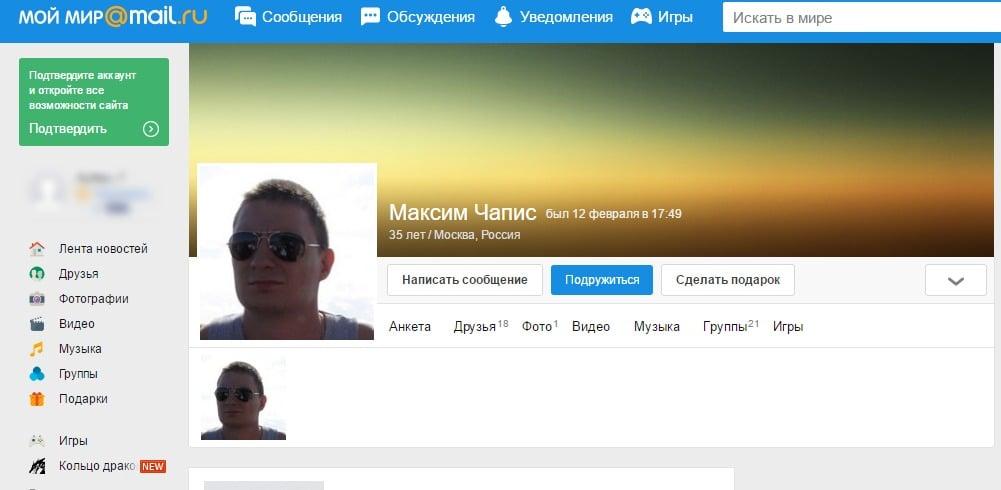 Screenshot mail.ru