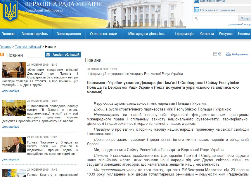 Screenshot rada.gov.ua