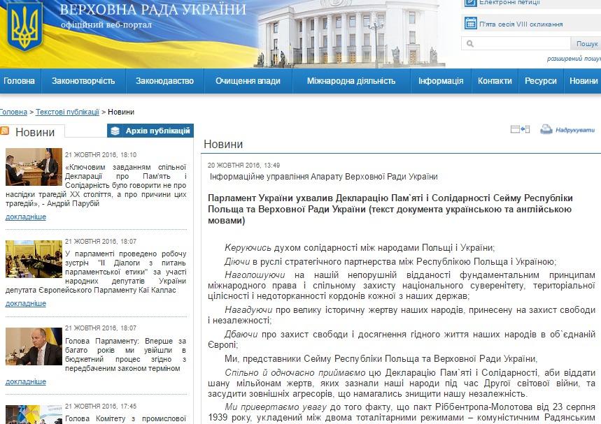 Скриншот rada.gov.ua