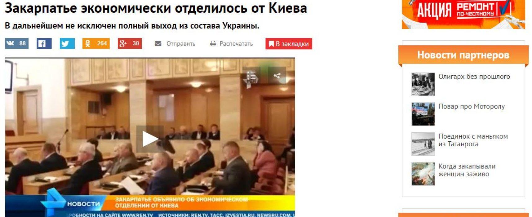 Фейк: Закарпатье экономически отделилось от Киева