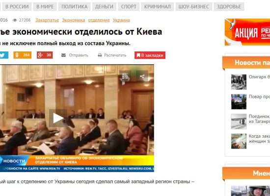 Fake: Transcarpathia Separates Economically from Kyiv