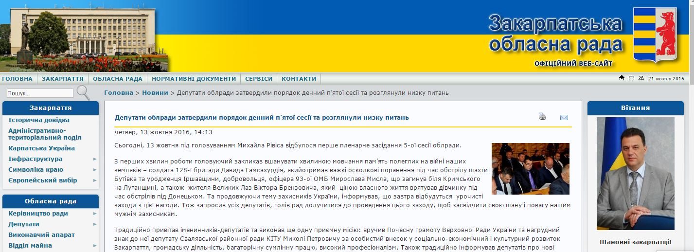 Websire screenshot ukrstat.gov.ua
