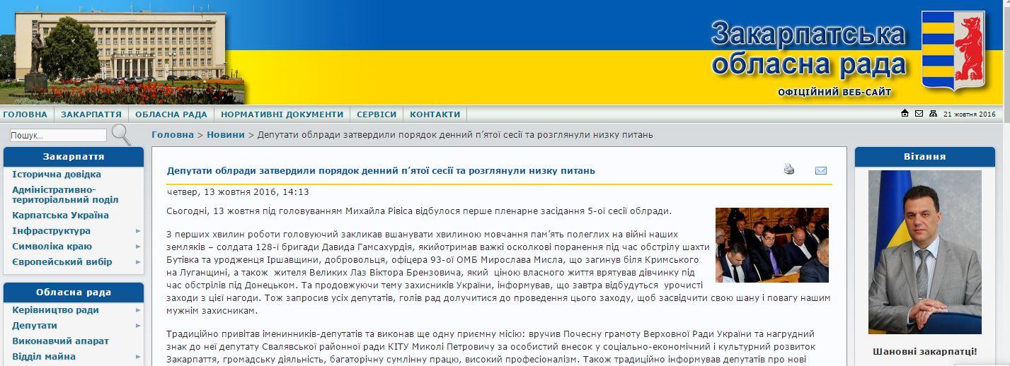 Websire screenshot ukrstat.gov.ua