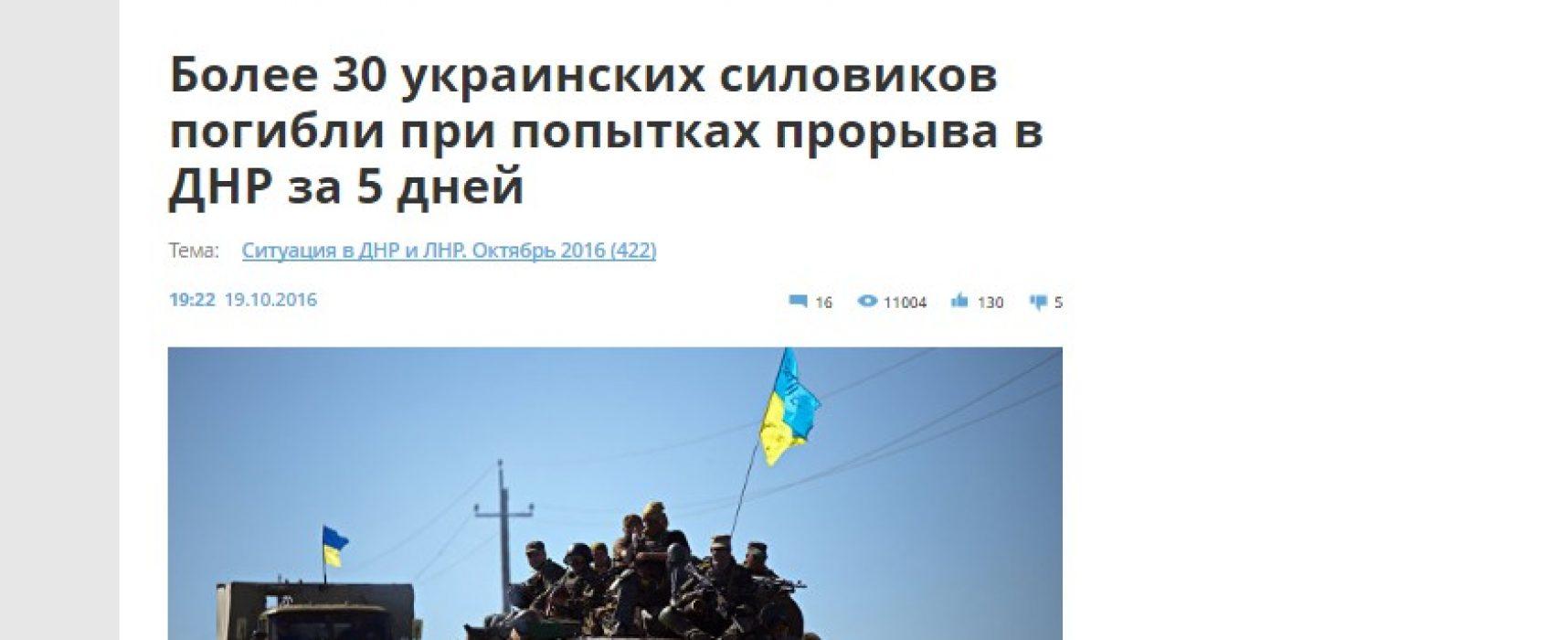 Les particularités de l'évaluation du bilan humain des morts et de blessés  ukrainiens en «DNR»