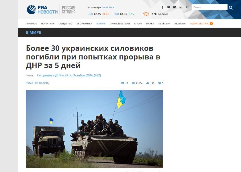 Screenshot RIA Novosti