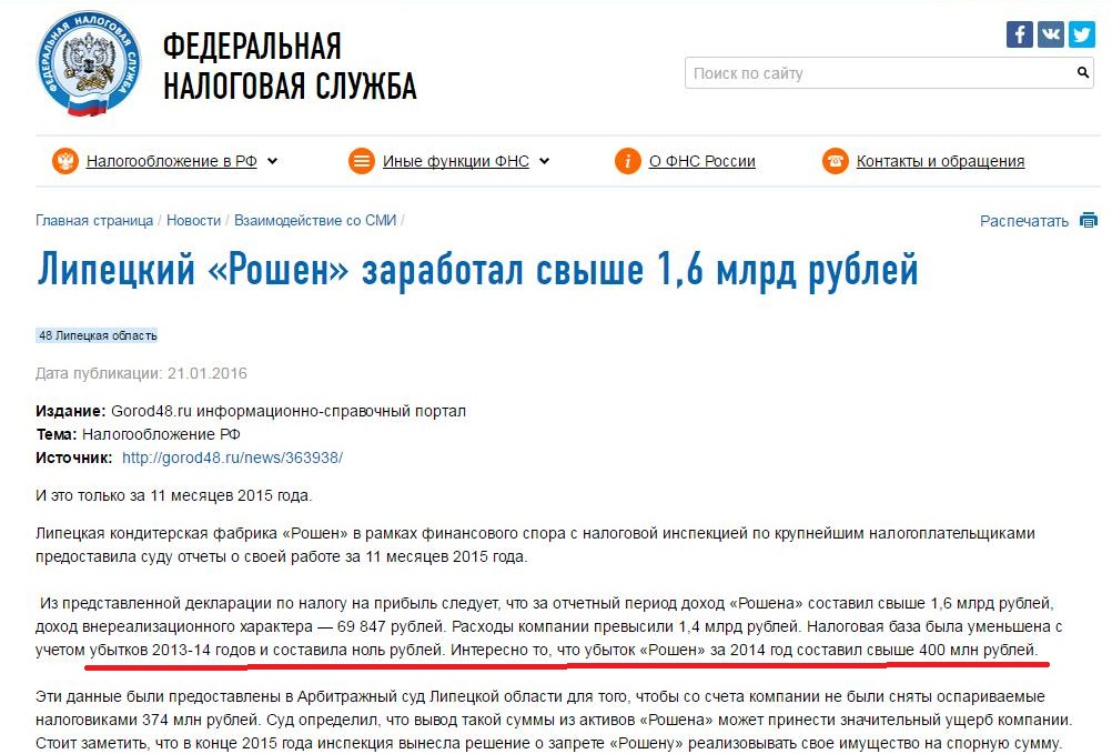 Скриншот сайта nalog.ru