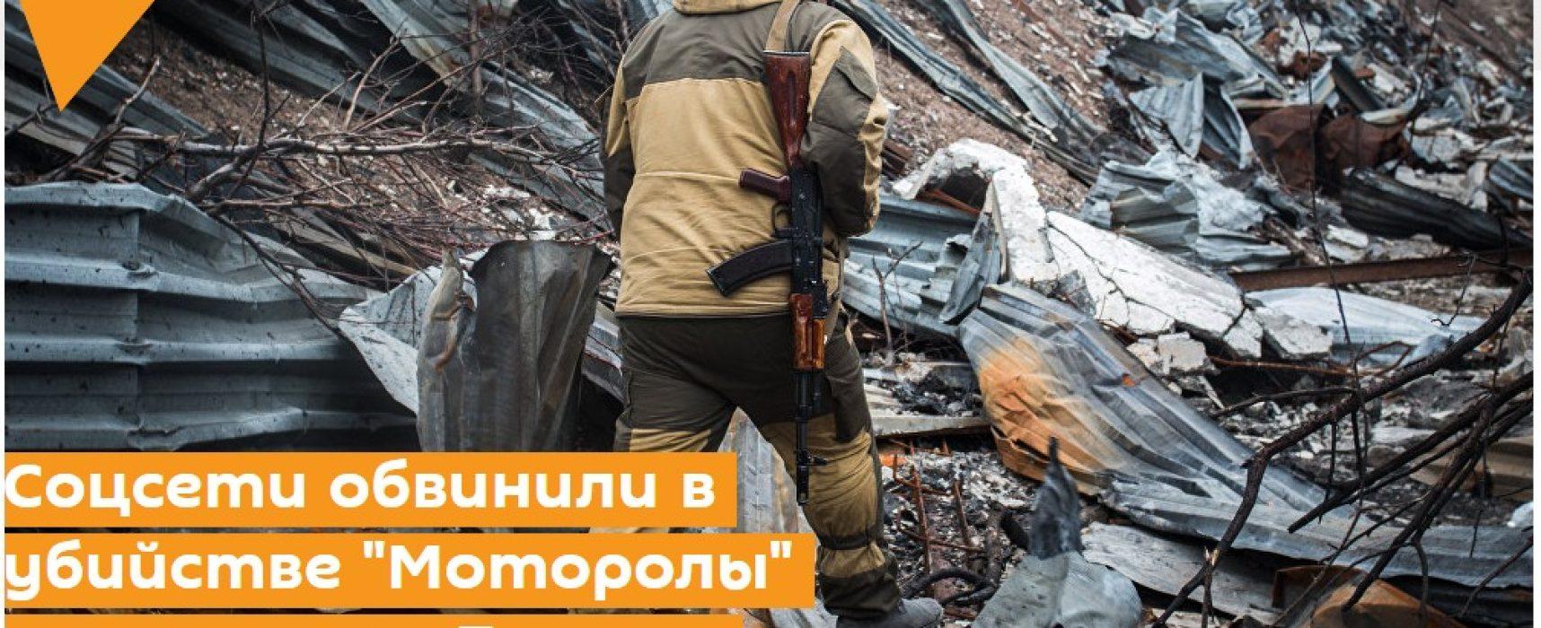Fake: Un soldat de fortune letton a tué «Motorola»