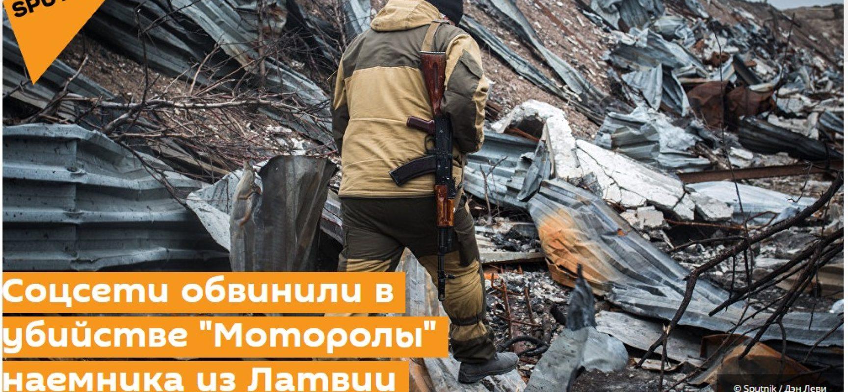 Fake  : Motorola ucciso da un mercenario lettone