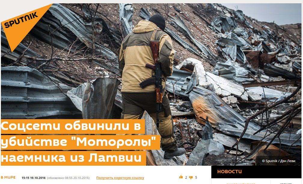 http://ru.sputniknewslv.com/