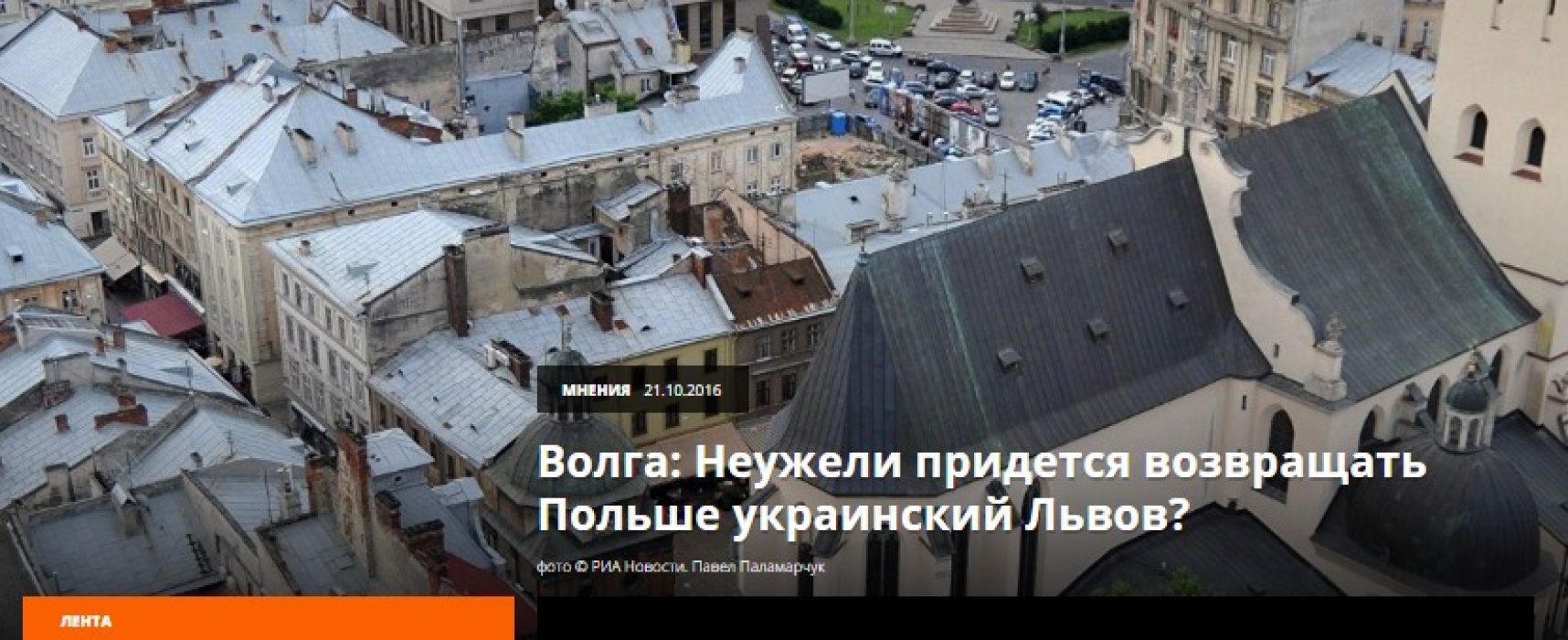 Фейк: Украине придется вернуть Львов Польше