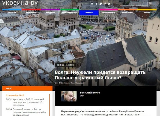 Fake: Ukraine Will Have to Return Lviv to Poland