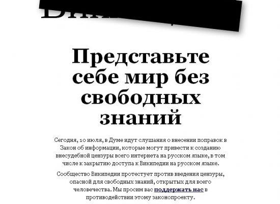 'Lživou západní propagandu' Wikipedie nahradí v Rusku její státem vedená mutace