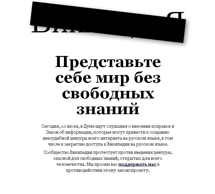 wiki-ru