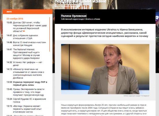 Фейк: Интервью украинского социолога о возможном «искусственном переворот» в Украине