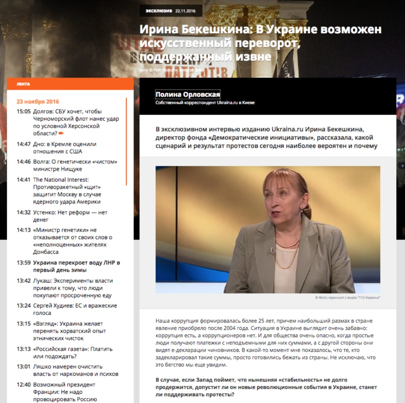 Snímek z Ukraina.ru