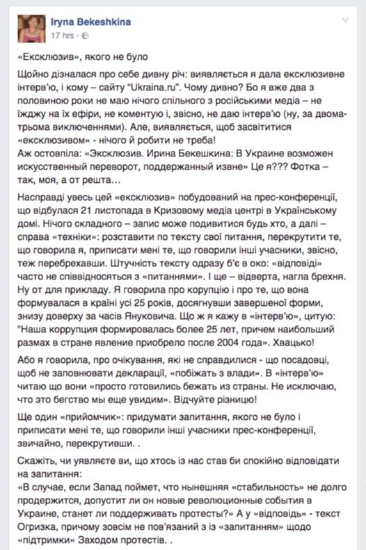 Snímek z facebook.com/iryna.bekeshkina