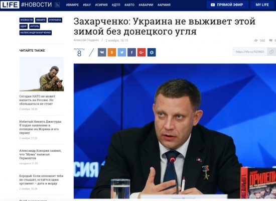 Фейк: Украина не выживет зимой без донецкого угля