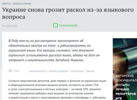 Фейк: Украину ожидает новый раскол из-за языка