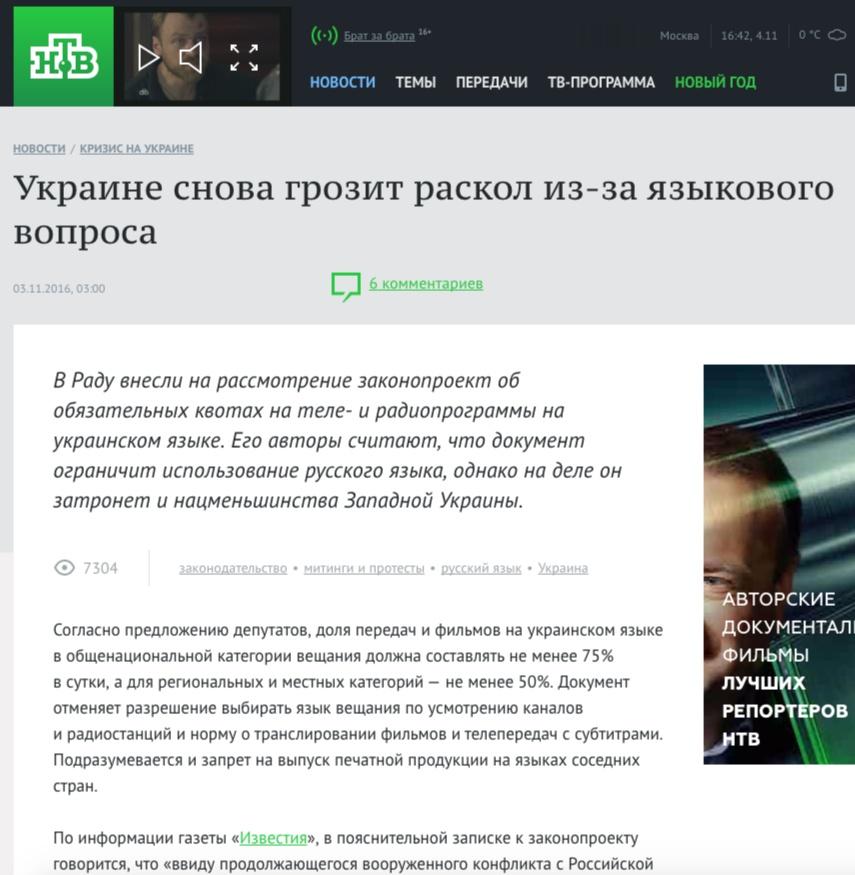 Скриншот сайта ntv.ru