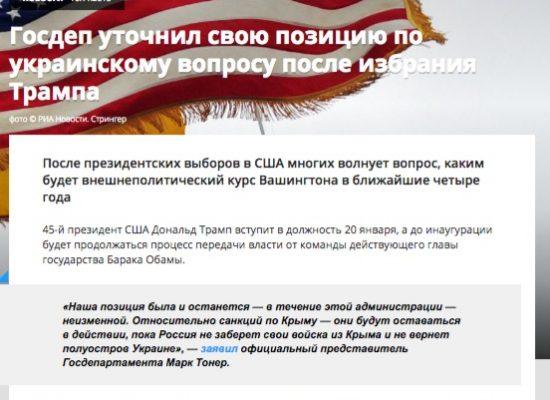 Fake: Witte Huis erkent sancties tegen Rusland als mislukking