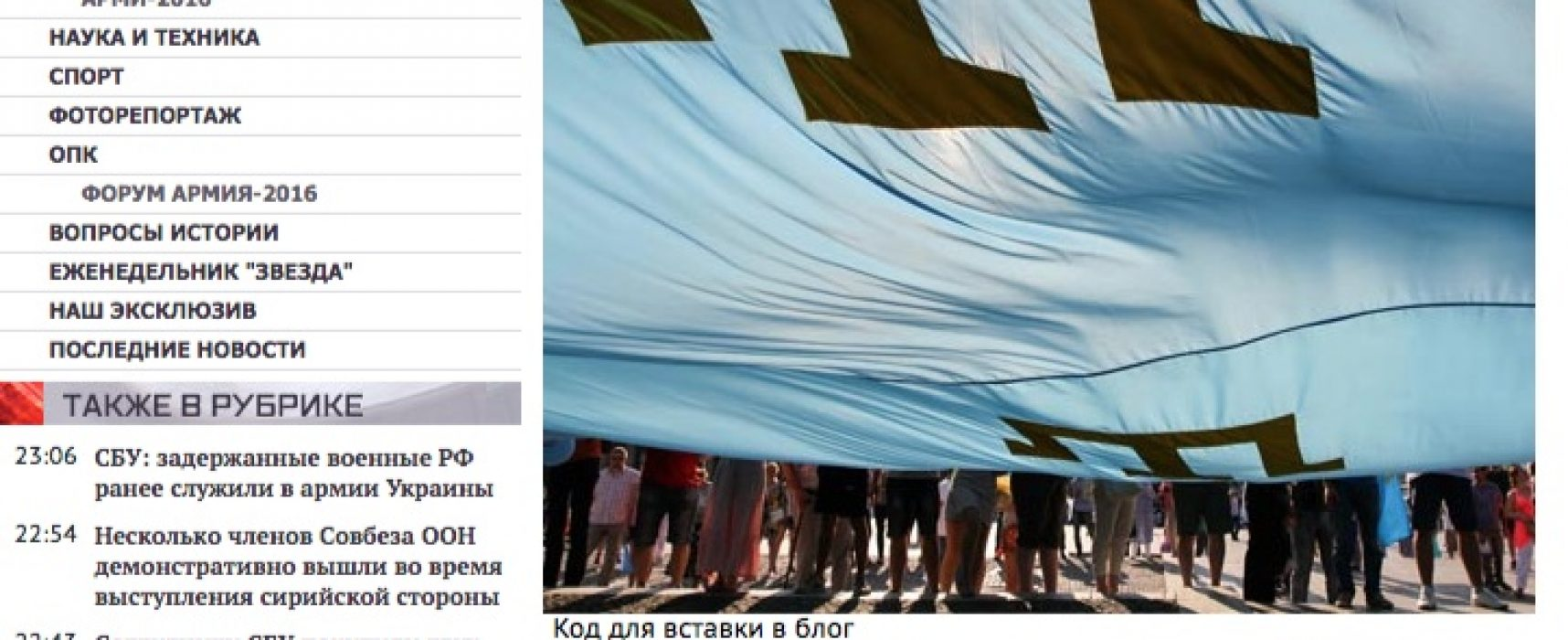 Fake: l'Ucraina sospende il supporto per la Mejlis