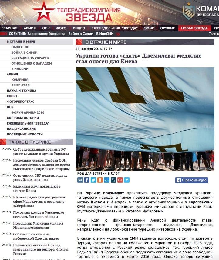 fake StopFake propagande russe