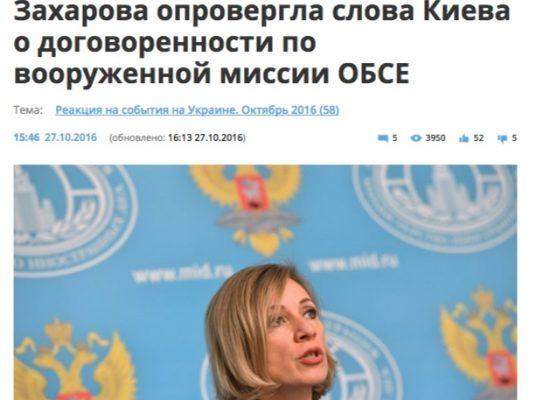 Tratado del Cuarteto de Normandía sobre la misión policial de la OSCE: las dificultades para entender