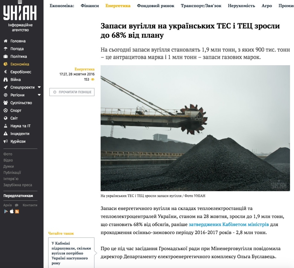 Скриншот economics.unian.ua
