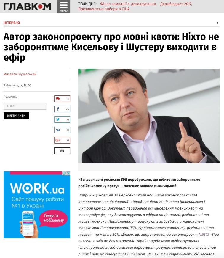 Скриншот glavcom.ua