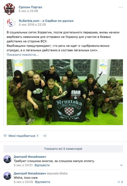 Website scrennshot VK.ru @srpskiportal