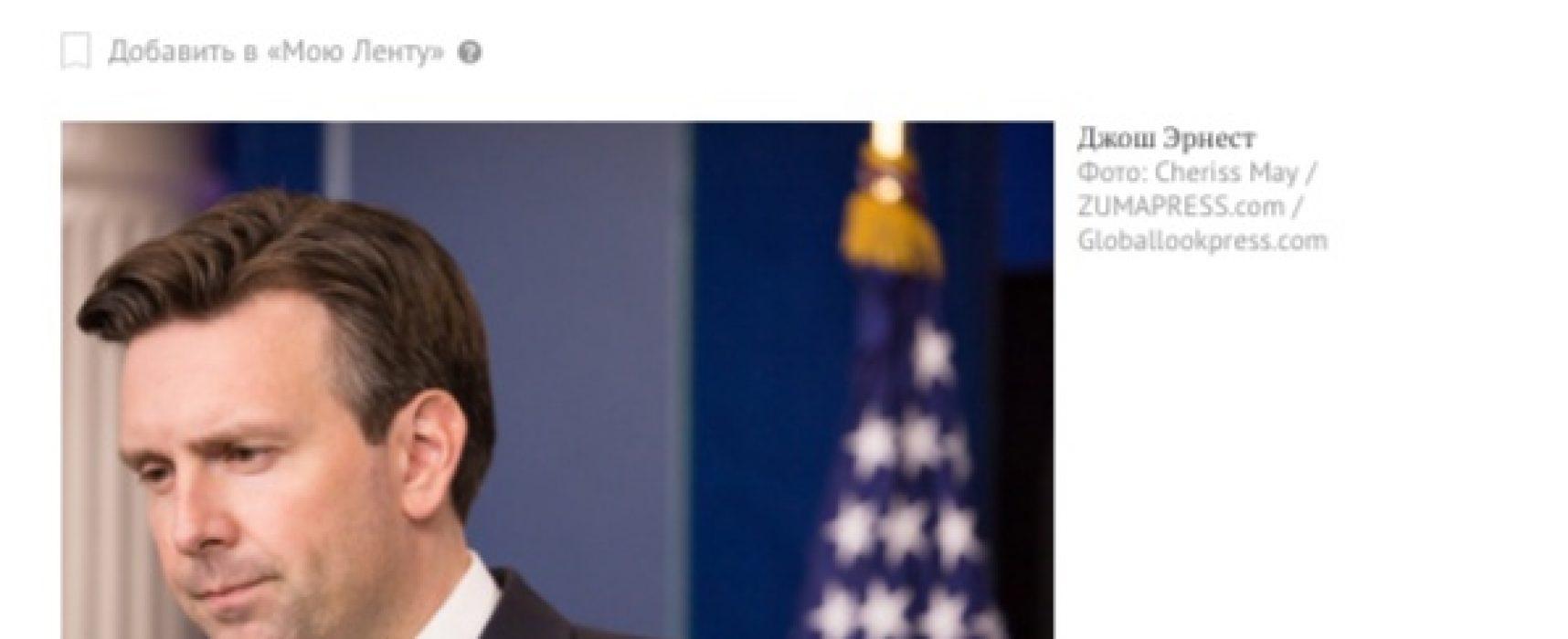 Falso: En la Casa Blanca admitieron la ineficacia de las sanciones antirusas