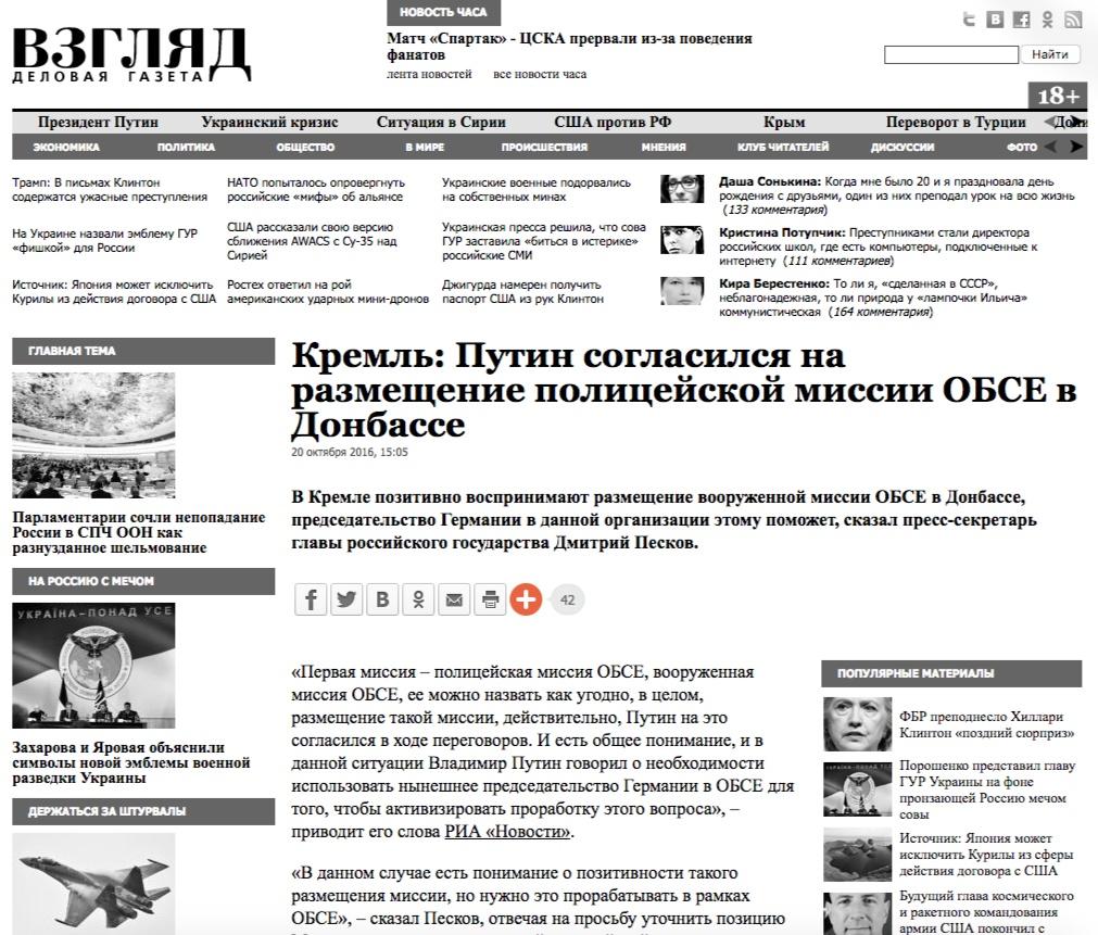 """""""Kremlin: Putin aprobó el despliegue de la misión policial de la OSCE en Donbás"""", vz.ru"""