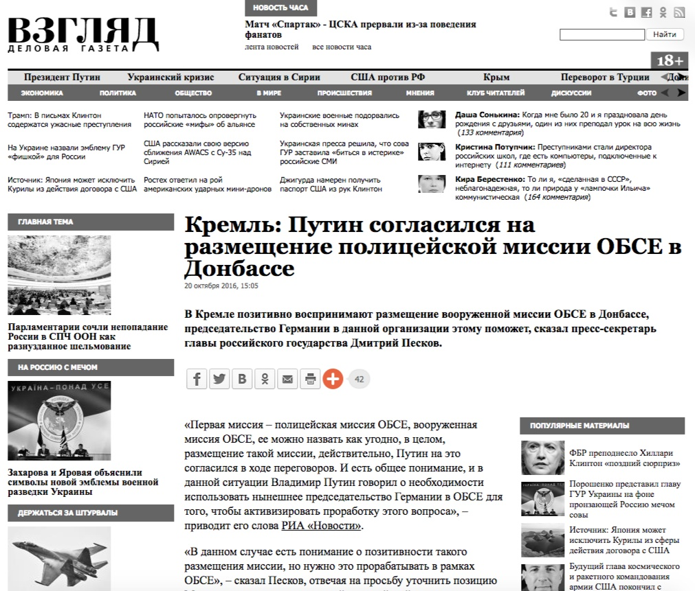 Скриншот vz.ru