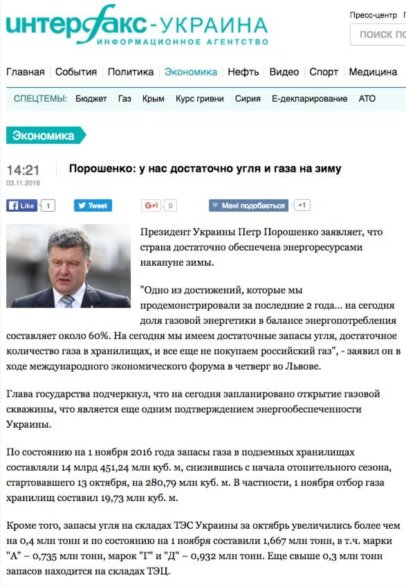 Screenshot Interfax Ukraina