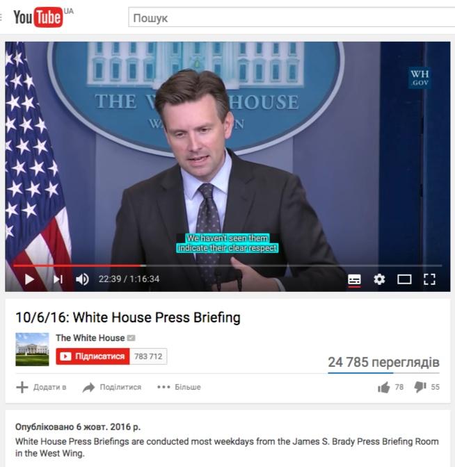 Screenshot video Witte Huis