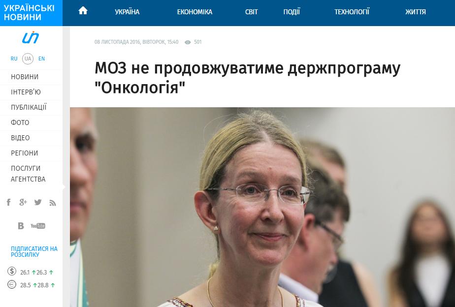 """Ukranews: El MSP no seguirá con el programa estatal """"Oncología"""""""