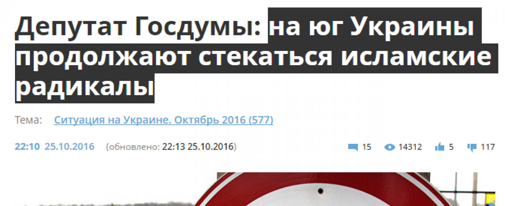 Fake: Islamitische radicalen massaal naar Zuid-Oekraïne
