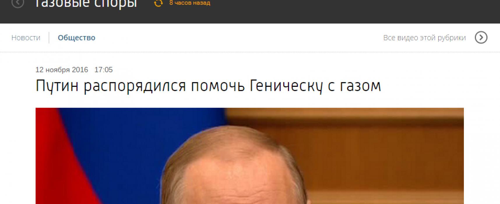 Фейк: жители украинского Геническа просят у Путина газ