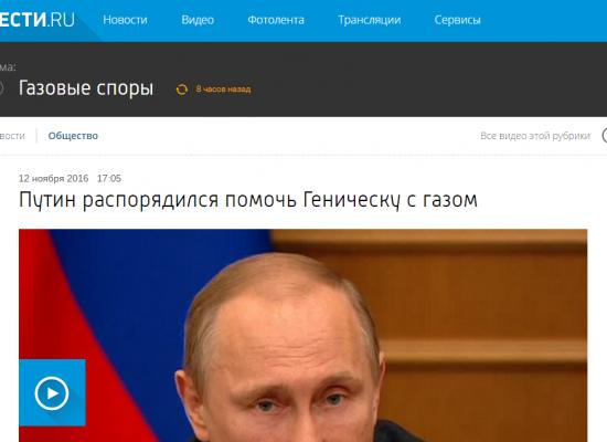 Fake: Les habitants de Genichesk ont demandé le gaz de Poutine