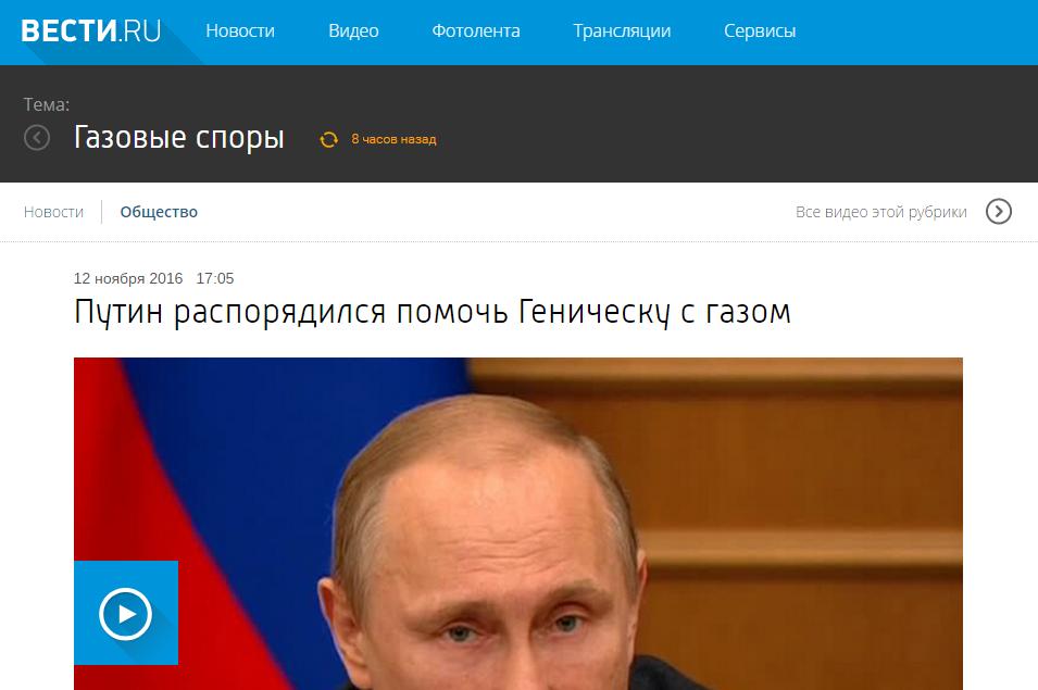 Скриншот сайта http://www.vesti.ru/