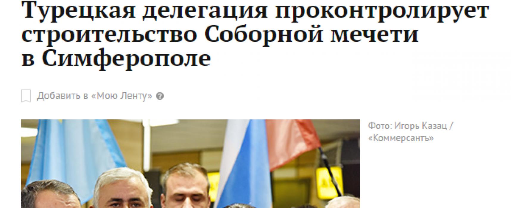 Turchia riconosce la Crimea come parte della Russia (Fake)