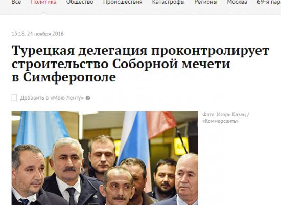 Фейк: В Крим приcтигнала официална турска делегация
