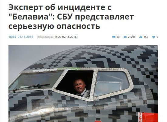 Фейк: СБУ переходит к бандитским правилам в скандале с «Белавиа»
