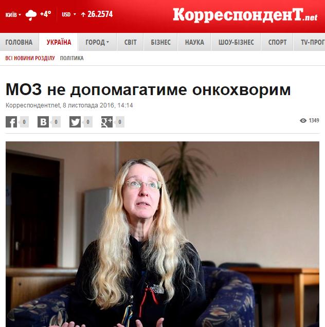 Website screenshot ua.korrespondent