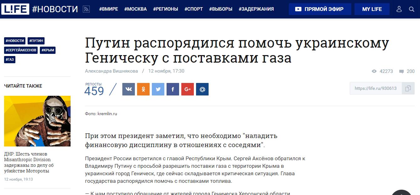 Website screenshot life.ru